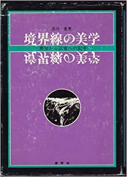 境界線の美学―異常から正常への記号 (1972年)の詳細を見る