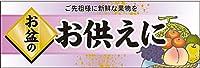 お盆のお供えに パネル No.60241 (受注生産)