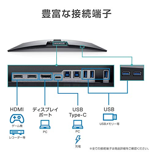 Dell曲面モニター49インチU4919DW(3年間無輝点交換保証付/広視野角/DualQHD/IPS非光沢/ブルーライト軽減/フリッカーフリー/USBType-C,DP,HDMIx2/高さ調整)