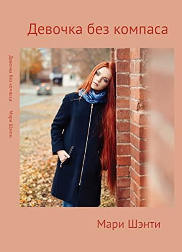 Девочка без компаса (English Edition)