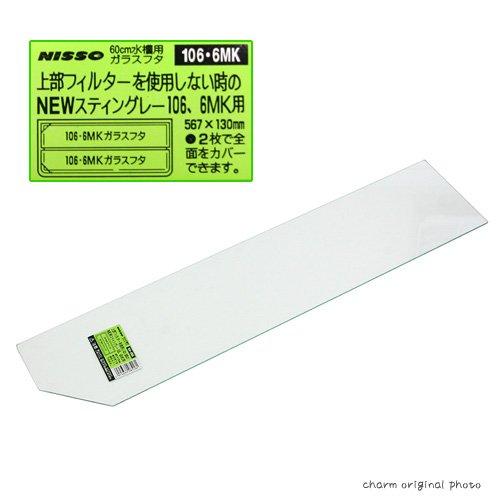 ニッソー ガラスフタ 6MK用