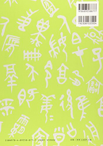 『INTERMEDIATE KANJI BOOK vol.2―漢字1000PLUS』の2枚目の画像