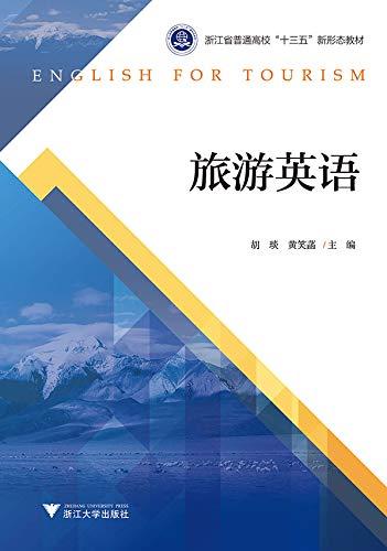 旅游英语 (English Edition)