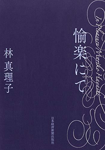 愉楽にて (日本経済新聞出版)