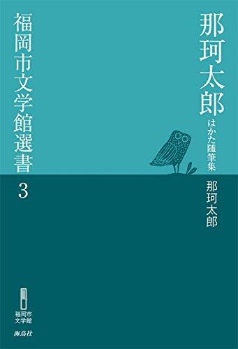 那珂太郎 はかた随筆集 (福岡市文学館選書)の詳細を見る