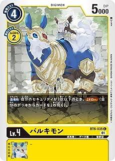 デジモンカードゲーム BT6-035 バルキモン C
