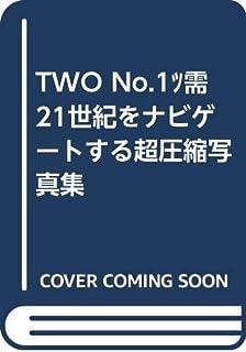 TWO No.1 21世紀をナビゲートする超圧縮写真集