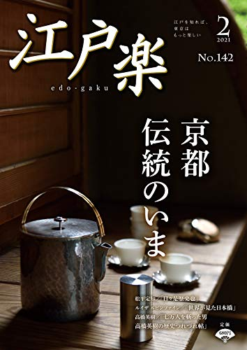 月刊江戸楽 2月号 (2021-01-20) [雑誌]