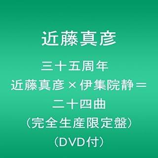 三十五周年 近藤真彦×伊集院静=二十四曲 (完全生産限定盤)(DVD付)