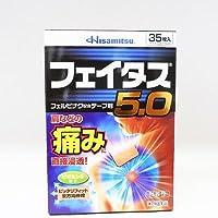 【第2類医薬品】フェイタス5.0 35枚 ×2 ※セルフメディケーション税制対象商品