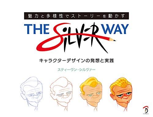 The Silver Way (魅力と多様性でストーリーを動かすキャラクターデザインの発想と実践)