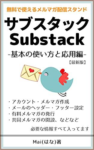サブスタック(Substack)の使い方:基本設定から有料化まで: 完全無料で使えるメールマガジン配信サービス