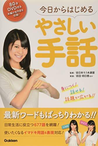 DVD付き今日からはじめるやさしい手話―身につく!話せる!話題が広がる!!