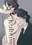 ジェラシー 第二十二回 <四代目・大和辰之> (ディアプラス・コミックス)