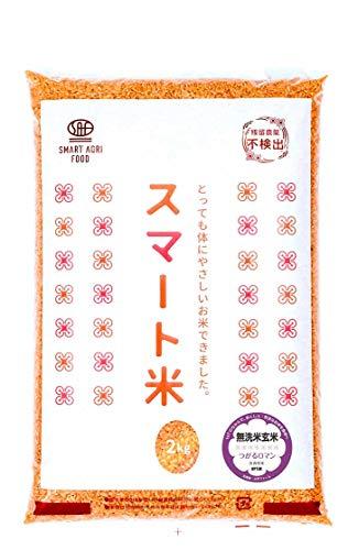 スマート米:青森県 つがるロマン (無洗米玄米2kg):残留農薬ゼロ
