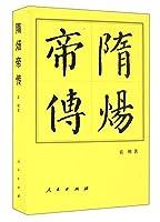 隋炀帝传(平)——历代帝王传记