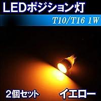 ナンバー灯 LED T10 ステルス 2個セット イエロー ヴァンガード GSA/ACA33#系