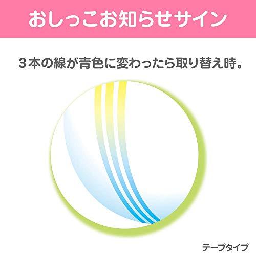 『【テープ 新生児用】メリーズさらさらエアスルー (お誕生~5kg) 90枚 【Amazon.co.jp限定】』の11枚目の画像