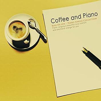 커피와 피아노