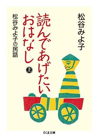読んであげたいおはなし(上): 松谷みよ子の民話 (ちくま文庫)