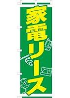 家電リース のぼり旗(緑)