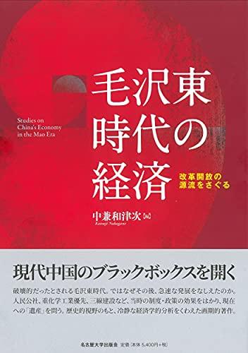 毛沢東時代の経済―改革開放の源流をさぐる―