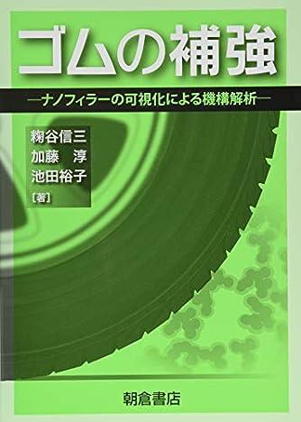 ゴムの補強: ナノフィラーの可視化による機構解析
