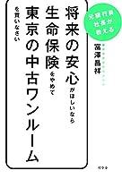 将来の安心が欲しいなら、生命保険をやめて東京の中古ワンルームを買いなさい