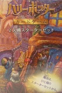 ハリーポッター カードゲーム 2人用スターターセット 日本語版