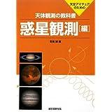 天体観測の教科書 惑星観測編