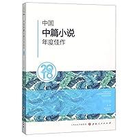 中国中篇小说年度佳作(2018)
