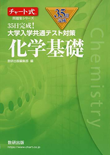 チャート式問題集シリーズ35日完成! 大学入学共通テスト対策 化学基礎