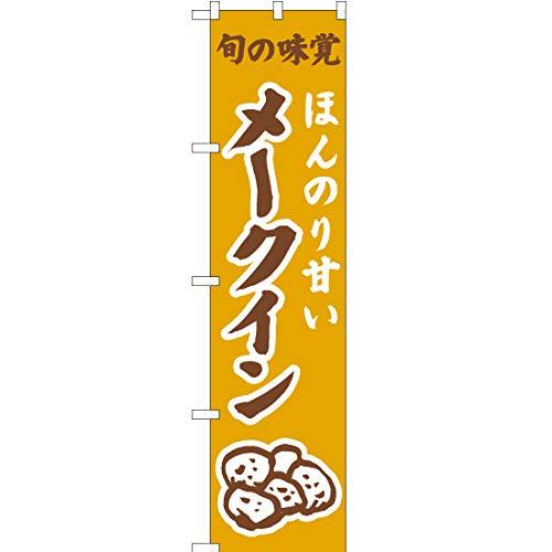 のぼり ほんのり甘い メークイン(黄) JAS-314 [並行輸入品]