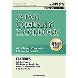 Japan Company Handbook 2021 Spring (英文会社四季報 2021 Spring号)