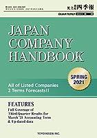 Japan Company Handbook 2021 Spring(英文会社四季報 2021 春号)