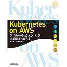 Kubernetes on AWS ~アプリケーションエンジニア 本番環境へ備える