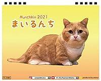 【予約販売】 猫 まいるんちの毎日 2021年 卓上カレンダー TC21042
