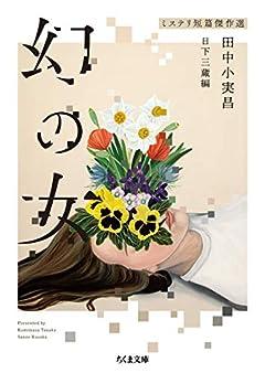 幻の女 ――ミステリ短篇傑作選 (ちくま文庫)