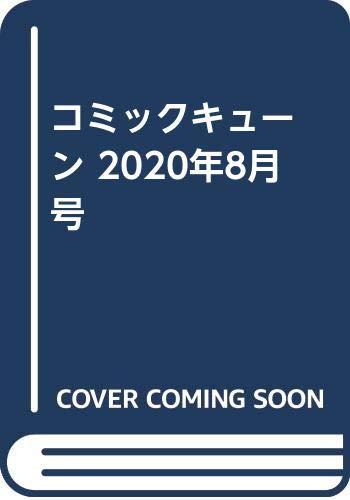 コミックキューン 2020年8月号