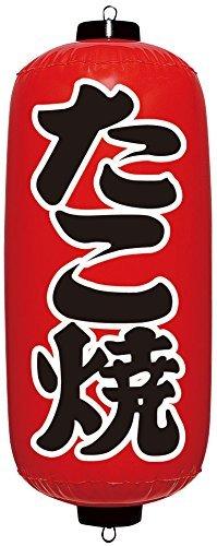 """Rojo japonés Chochin globo farol""""Takoyaki (y # x305F; Y # x3053; & # x713C;)"""" vam-027Igarashi"""