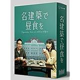 名建築で昼食を DVD-BOX