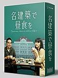 名建築で昼食を DVD-BOX[DVD]