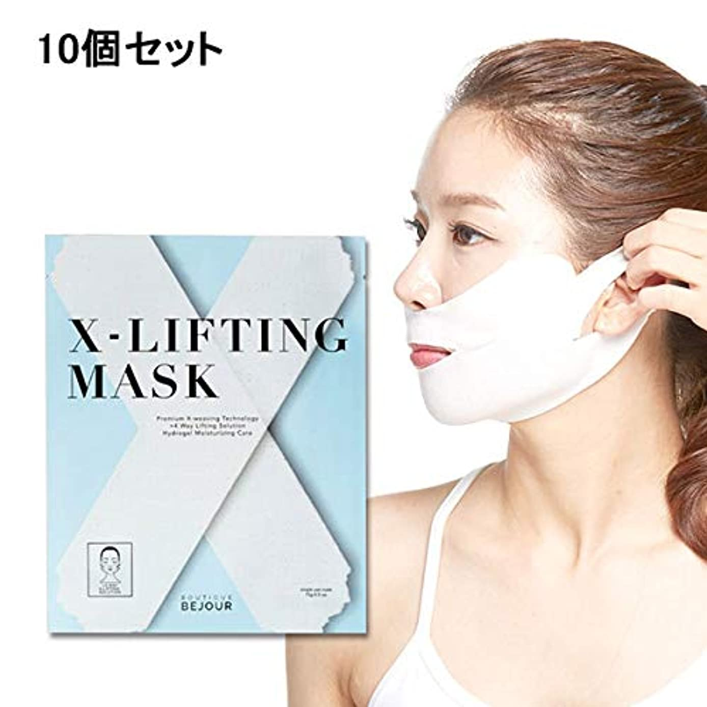教えて半導体コート< ビジュール > X-Lifting (エックスリフティング) マスク (10個セット) [ リフトアップ フェイスマスク フェイスシート フェイスパック フェイシャルマスク シートマスク フェイシャルシート フェイシャルパック ローションマスク ローションパック 顔パック ]