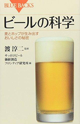 ビールの科学―麦とホップが生み出すおいしさの秘密 (ブルーバックス)の詳細を見る