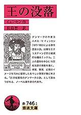 王の没落 (岩波文庫 赤 746-1)