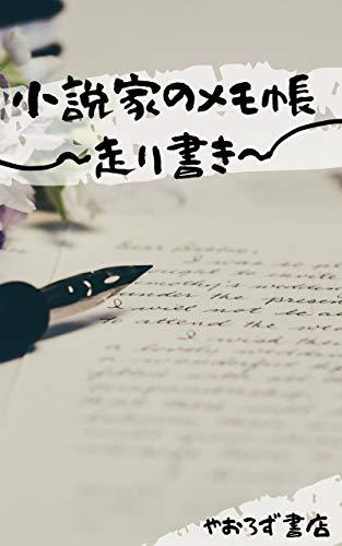 小説家のメモ帳: ~走り書き~ vol.1 (やおろず書店)