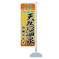 天然温泉 のぼり旗 サイズ選べます(コンパクト45x150cm 右チチ)