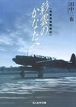 [田中三也]の彩雲のかなたへ 海軍偵察隊戦記
