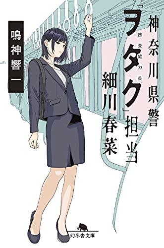 神奈川県警「ヲタク」担当 細川春菜 (幻冬舎文庫)