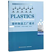 塑料制品工厂设计(国家示范性高职院校建设课程改革系列教材)
